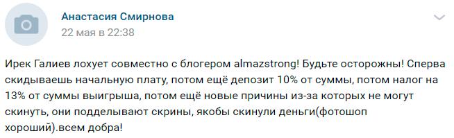 В работе с Иреком Галиевым был замечен и блогер almazstrong