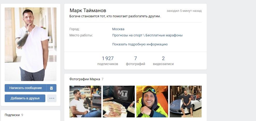 Личный аккаунт Марка Тайманова
