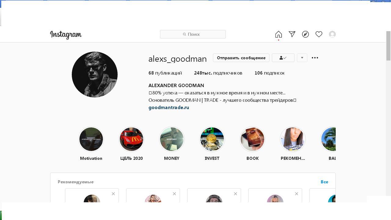 Инстаграм Александра Гудмана