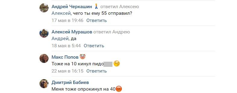 Утверждают, что были обмануты LV Monopoly на суммы в 50 тыс. руб. и более
