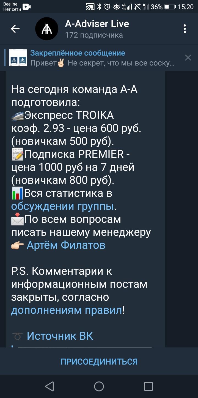 Цены на прогнозы начинаются от 500 рублей