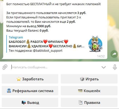 Минимальная сумма для вывода денег - 5000 рублей