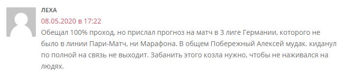 Догер прислал прогноз на матч, на который нельзя сделать ставку