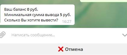 Минимальная сумма вывода 5 рублей