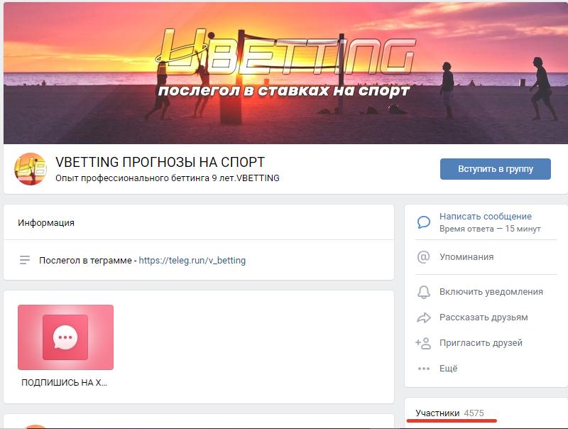 Паблик «ВКонтакте» содержит 4575 участников