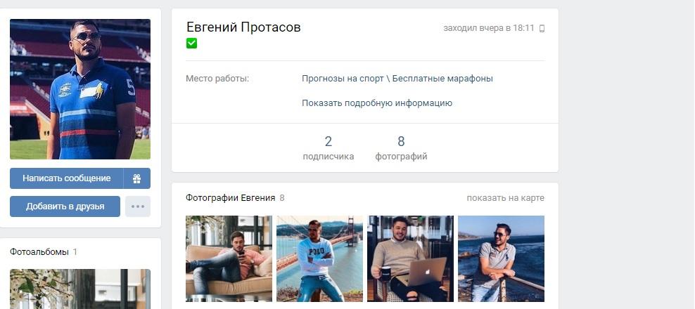 Страница администратора паблика (Евгения Протасова)