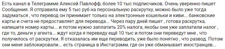 Дама отмечает, что для раскрутки счета перевела Алексею 5 тыс. рублей