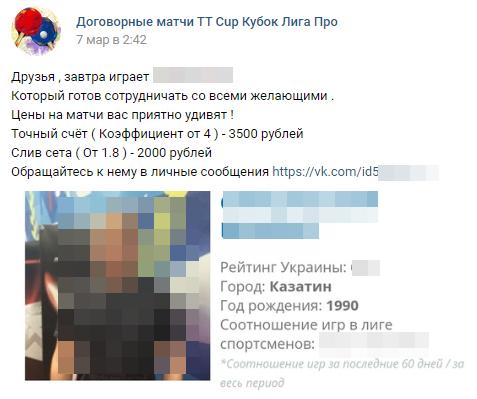 Слив информации на точный счет – 3,5 тыс. рублей. Кэф на встречу – от 4