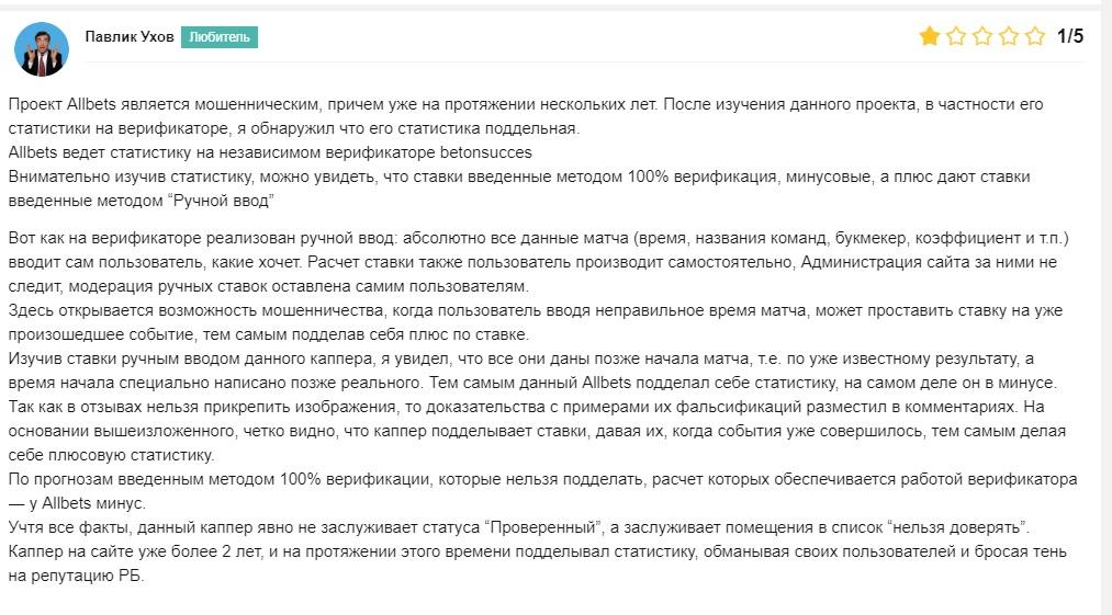 Пользователи обвиняют проект в мошенничестве