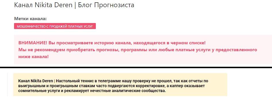 Аналитические порталы относят проект Никиты Дерена в категорию мошеннических
