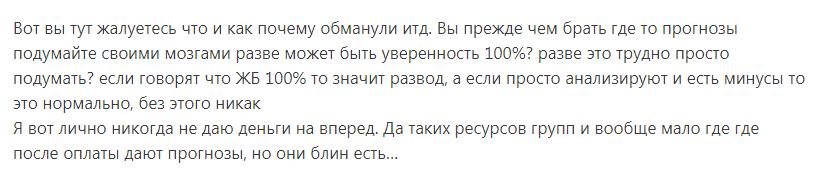 Пользователь утверждает, что все договорные матчи - мошенничество