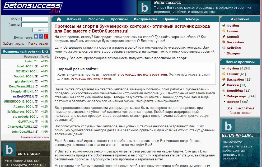 Главная страница сайта BetOnSuccess.ru
