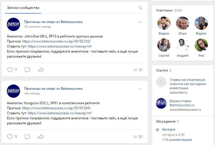 Группа BetOnSuccess Вконтакте