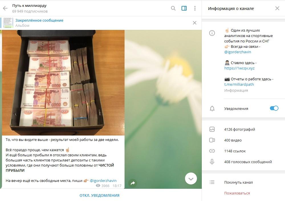 Каппер выкладывает фото крупных сумм денег
