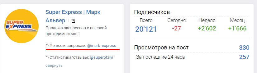 Марк Альвер выходит на связь только в Телеграме