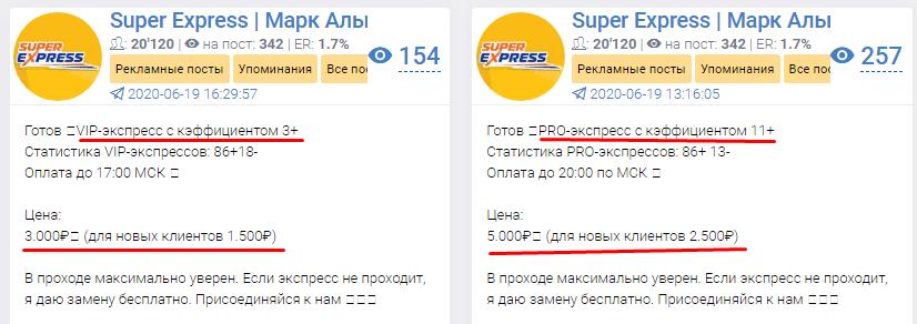Стоимость на VIP-экспресс и PRO-экспресс