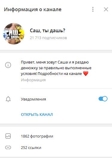 Телеграм-канал не имеет ссылок на социальные сети или сайт автора