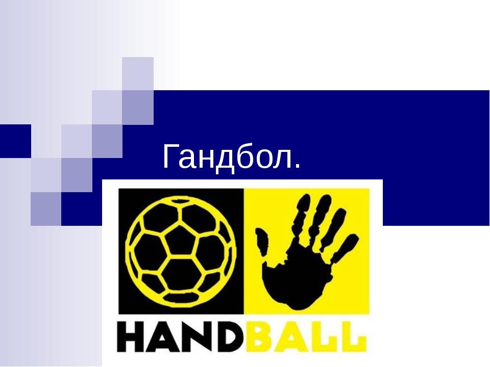 История развития ручного мяча для гандбола