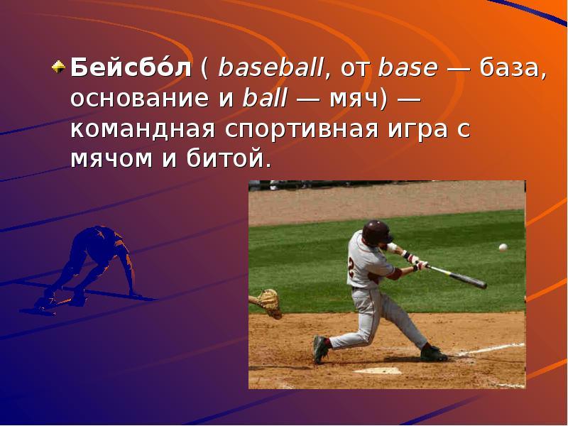 Происхождение слова «бейсбол»