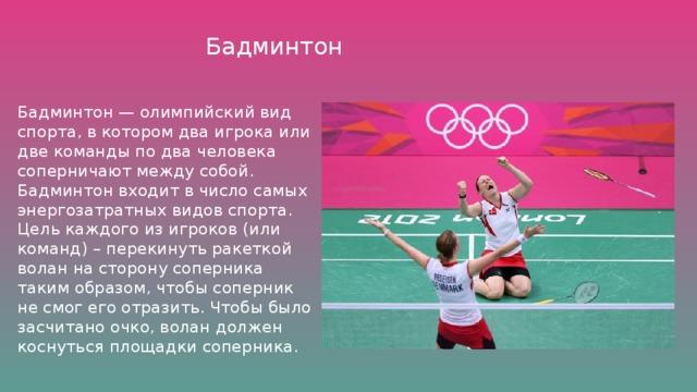 Бадминтон как олимпийский вид спорта