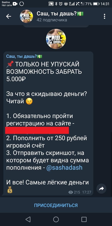 Автор «Саш, ты дашь?» предлагает за регистрацию и пополнение банка всего на 250 рублей вознаграждение в 5000