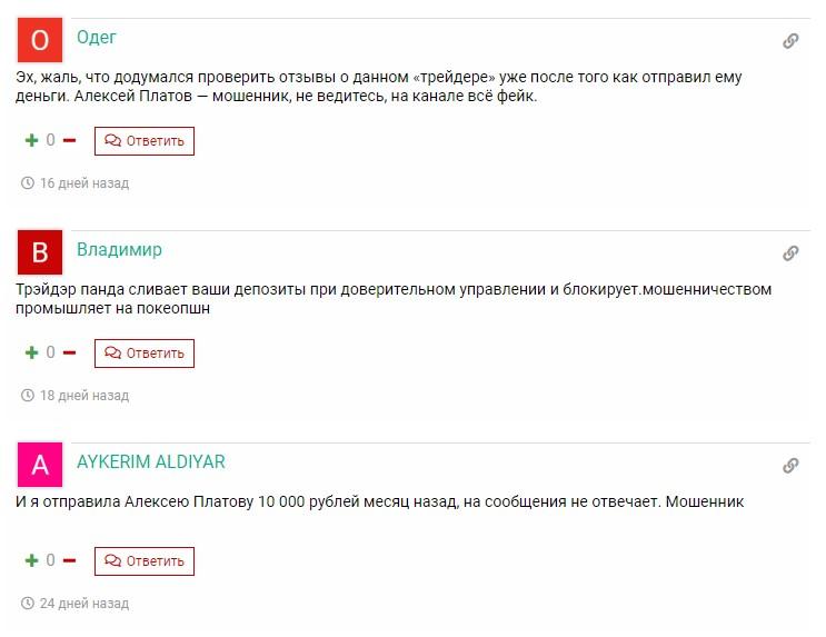 О проекте «Бинарный император» отзывы на тематических форумах негативные