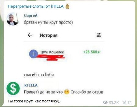 Администратор публикует скриншоты с разговорами