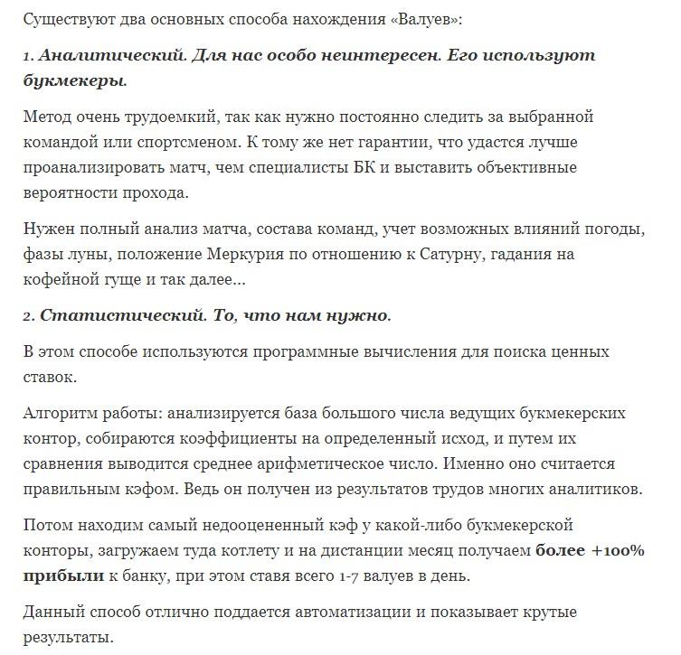 Два способа нахождения «Валуев»