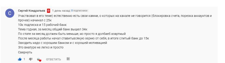 Положительный отзыв Сергея Кондратьева