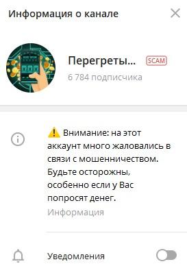 Блокировка проекта от руководителей мессенджера Telegram