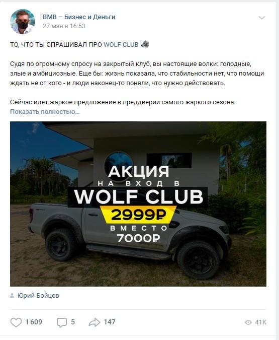 В «ВКонтакте» аналитик создал сообщество Wolf Club