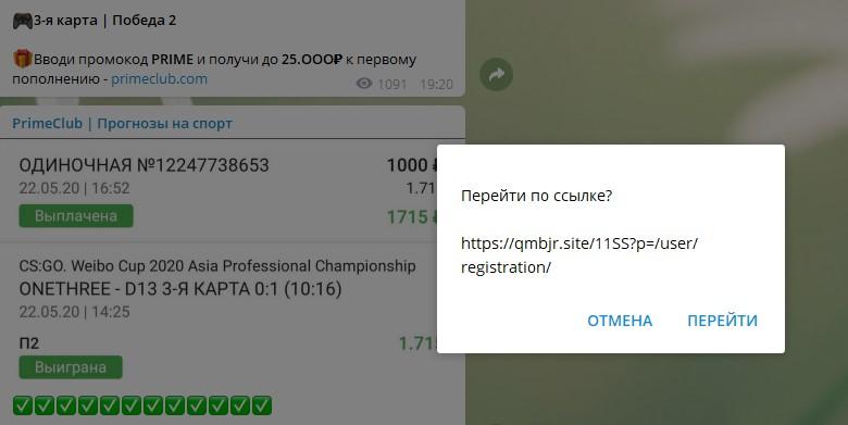 Реферальная ссылка на регистрацию в букмекерской конторе