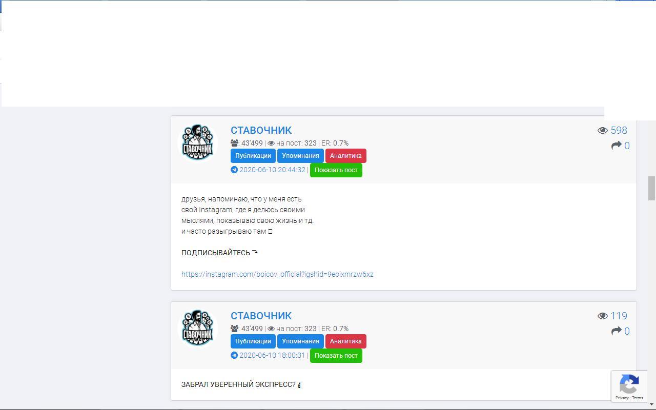 Максим указывает страницу «Инстаграма»