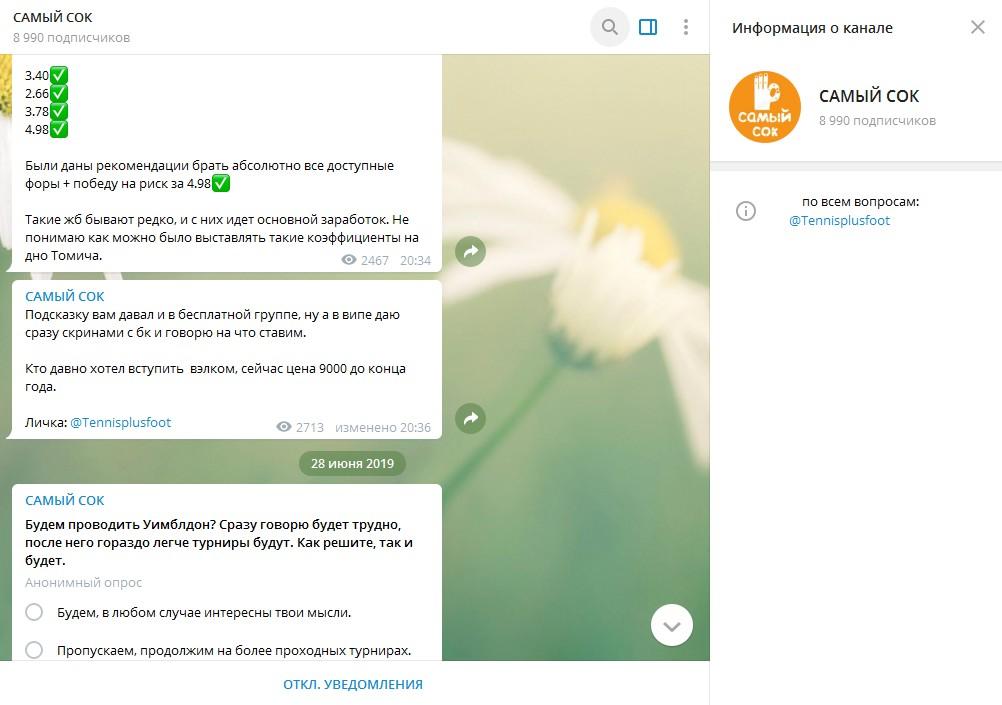 Цена вступления в вип-канал 9000 рублей