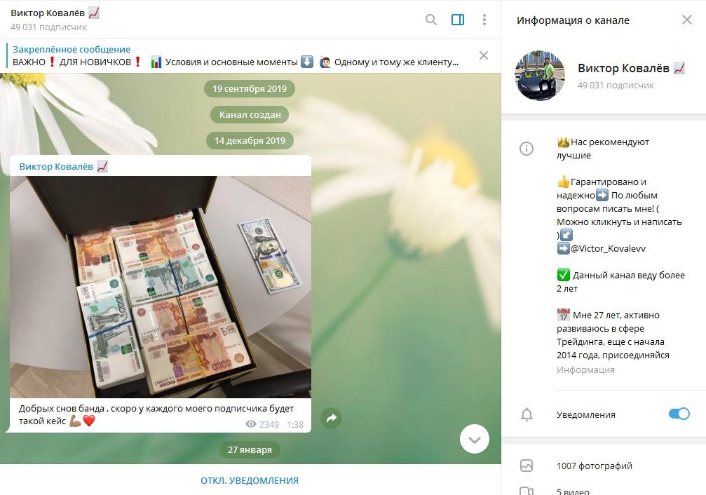 Фото кейса с деньгами на канале