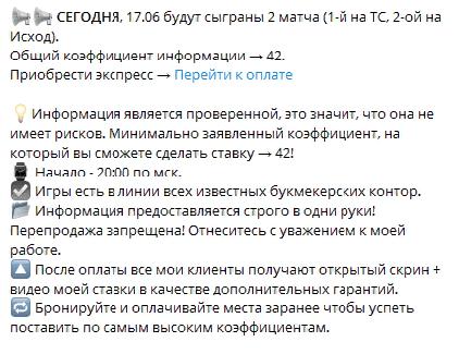 Ставки Дамир Нургалиев предлагает только в договорных матчах