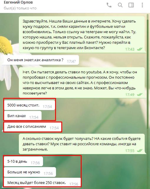 Стоимость пакета – 5 тысяч рублей