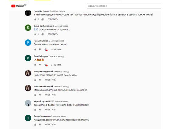 На Ютуб-каналах комментарии не ограничены