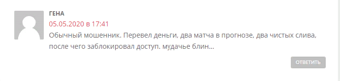 Геннадий пожаловался, что оплатил 2 ставки и дважды проиграл