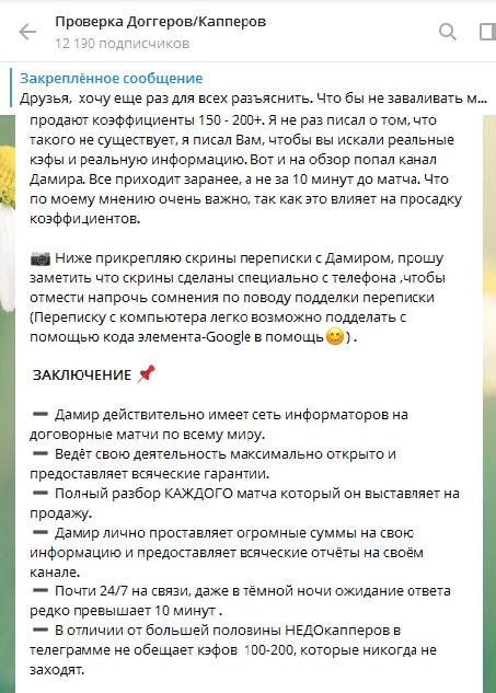 Нургалиев уповает на то, что прошел проверку на Telegram-канале