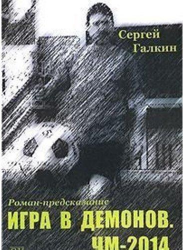 «Игра в демонов. ЧМ-2014»