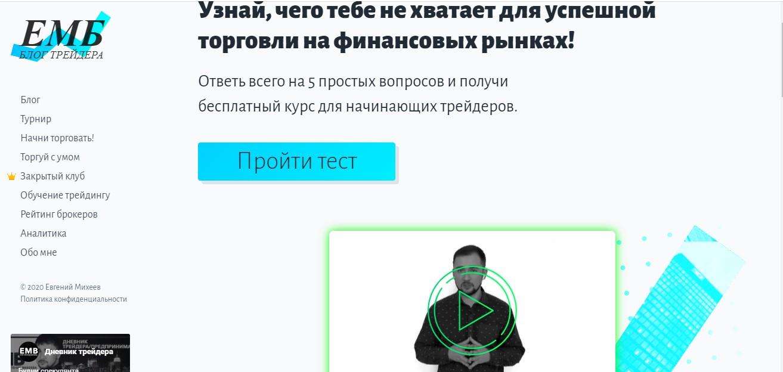 Блог emb-trade.com