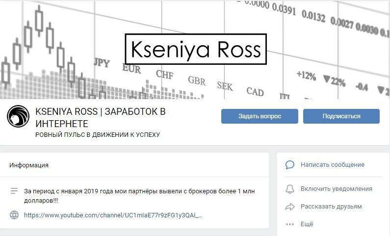 Главная страница в Вконтакте