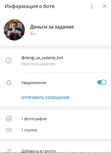 Бот в Телеграм Деньги за задание