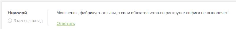 Пользователь утверждает, что отзывы на канале не настоящие