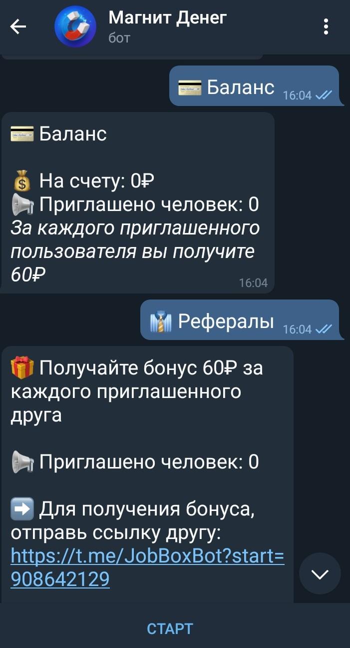 Приглашение друга или знакомого по реферальной ссылке – 60 рублей