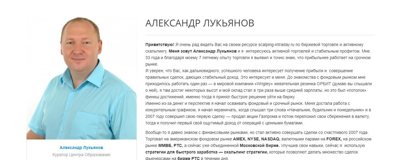Курс скальпинга от Александра Лукьянова