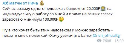Банк для раскрутки счета от 20 000 рублей
