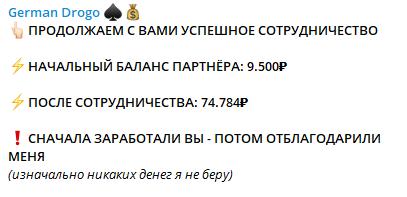 Начальный банк 9500 рублей