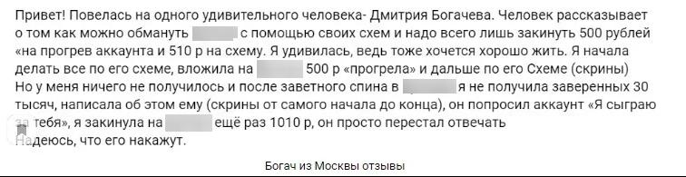 Пользователь утверждает, что схема Богачева не работает